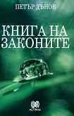 Книга на законите - книга