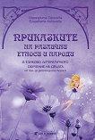 Приказките на различни етноси и народи в езиково-литературното обучение на децата - Маргарита Терзиева, Елизавета Капинова -