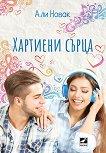 Хартиени сърца - Али Новак -