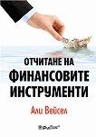 Отчитане на финансовите инструменти - Али Вейсел - книга