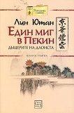 Един миг в Пекин - книга 1: Дъщерите на даоиста - Лин Ютан -