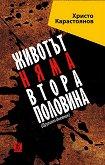 Животът няма втора половина - Христо Карастоянов - книга