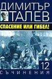 Съчинения в 15 тома - том 12: Спасение или гибел - Димитър Талев -