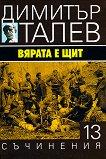 Съчинения в 15 тома - том 13: Вярата е щит - Димитър Талев - книга