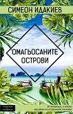 Омагьосаните острови - Симеон Идакиев - книга