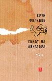 Синът на авиатора - Крум Филипов - книга