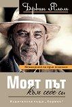 Ървин Ялом : Моят път към себе си - книга