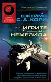 Експанзията - книга 5: Игрите на Немезида - Джеймс С. А. Кори -