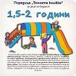 Точната книжка: За деца на възраст 1.5 - 2 години - Агнешка Старок -