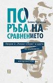 По ръба на сравнението - Биляна Курташева - книга