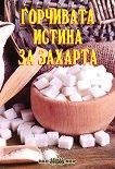 Горчивата истина за захарта - книга