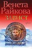 Завист - Венета Райкова - книга
