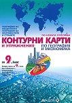Контурни карти и упражнения по география и икономика за 9. клас - Валентина Стоянова -
