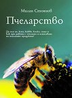 Пчеларство - Милан Стоянов - книга
