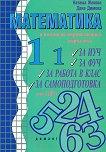 Учебно помагало по математика в помощ на първокласника - част 1 - Наташа Жекова, Дена Димова -