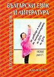 Учебно помагало по български език и литература в помощ на второкласника - Наташа Жекова, Дена Димова -