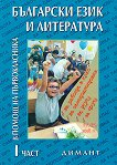 Учебно помагало по български език и литература в помощ на първокласника - част 1 - помагало