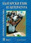 Учебно помагало по български език и литература в помощ на първокласника - част 2 - помагало
