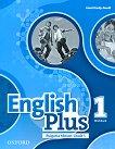 English Plus - ниво 1: Учебна тетрадка по английски език за 5. клас Bulgaria Edition - атлас