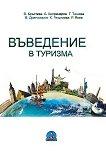 Въведение в туризма - В. Кръстева, Бр. Копринаров, Т. Ташева, К. Георгиева, Р. Янев - книга