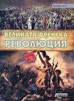 Великата френска революция - Вилхелм Блос -