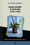Поколение и поезия (1956 - 1989) - Пламен Дойнов -