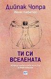 Ти си Вселената -