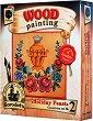 """Създай сам картина върху дърво - Празник - Творчески комплект от серията """"Wood Painting"""" -"""
