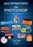 Инструментите на Photoshop - Глин Дюис - книга
