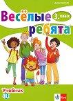 Веселые ребята: Учебник по руски език за 3. клас - Диана Цотова -