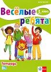 Веселые ребята: Учебна тетрадка по руски език за 3. клас - Диана Цотова -