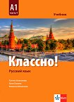 Классно! - ниво A1: Учебник по руски език за 9. клас - учебна тетрадка