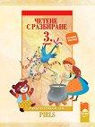 Четене с разбиране за 3. клас - подготовка за PIRLS - Стоян Иванов, Тина Велева - помагало