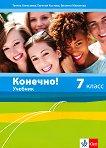 Конечно!: Учебник по руски език за 7. клас -
