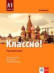Классно! - ниво A1: Учебник по руски език за 10. клас - учебник