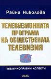 Телевизионната програма на обществената телевизия - книга