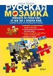 Русская мозаика - A2 - B2: Помагало по руски език от нов тип с отворен край - учебник