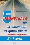 5 минутката: Помагало за учителя по безопасност на движението за 5., 6. и 7. клас - Васил Паунов -