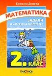 Задачи по математика за 2. клас за избираема подготовка - Евелина Динева -