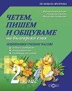Четем, пишем и общуваме на български език: Учебно помагало за 2. клас за избираемите учебни часове - помагало