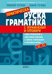Практическа руска граматика с упражнения и отговори - ниво A1 - C2 - Емилия Гочева, Лиана Гочева - книга