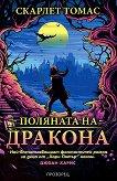 Светотръс - книга 1: Поляната на дракона - Скарлет Томас - книга
