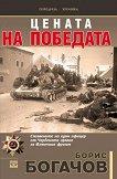 Цената на победата - Борис Богачов - книга