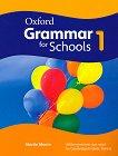 Oxford Grammar for Schools - ниво 1 (YLE: Starters): Граматика по английски език - Martin Moore -