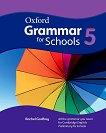 Oxford Grammar for Schools - ниво 5 (B1): Граматика по английски език - Rachel Godfrey - книга