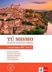 Tu mismo para Bulgaria - ниво B1: Учебник по испански език за 10. клас - част 3 - учебна тетрадка