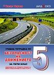 Учебна тетрадка по безопасност на движението по пътищата за 5. клас - Васил Паунов - помагало