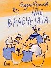 Ние, врабчетата - Йордан Радичков - книга