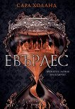 Евърлес - книга 1 - Сара Холанд - книга