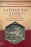 Учебна тетрадка по латински език за медицински специалности - Ирена Станкова -